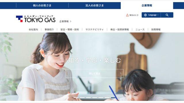東京ガスの電気