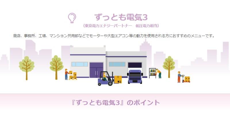 東京ガスずっとも電気3