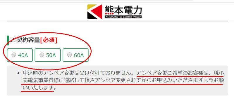 熊本電力のアンペア選択画面