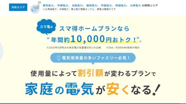 スマ電(株式会社アイ・グリッド・ソリューションズ)