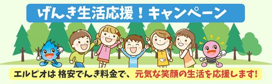 エルピオでんき「げんき生活応援!キャンペーン」