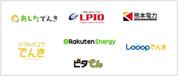 一本単価の新電力各社のイメージ