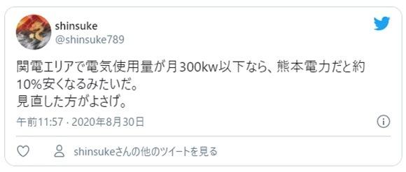 熊本電力の口コミ情報1