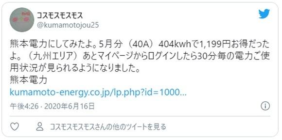 熊本電力の口コミ情報4