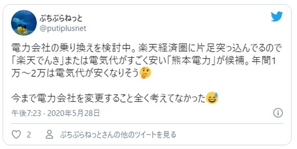 熊本電力の口コミ情報5