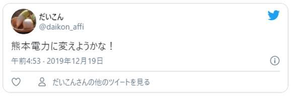 熊本電力の口コミ情報7