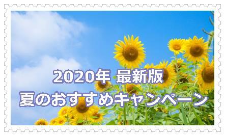 電力会社乗り換えキャンペーン【2020年夏おすすめ一覧】