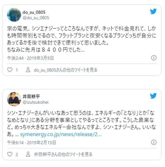 シン・エナジーの口コミ情報13