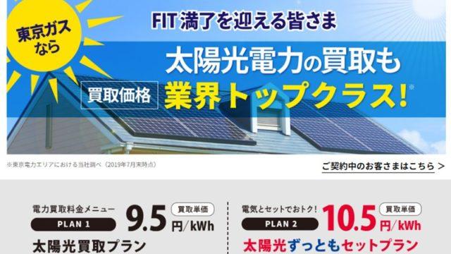 東京ガスの卒FIT太陽光発電・買取サービス