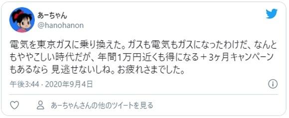 東京ガスの電気の口コミ情報1