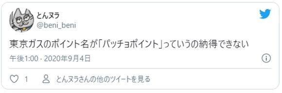 東京ガスの電気の口コミ情報2