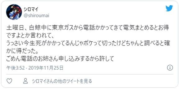 東京ガスの電気の口コミ情報5