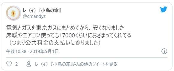 東京ガスの電気の口コミ情報6