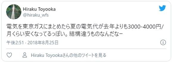 東京ガスの電気の口コミ情報7