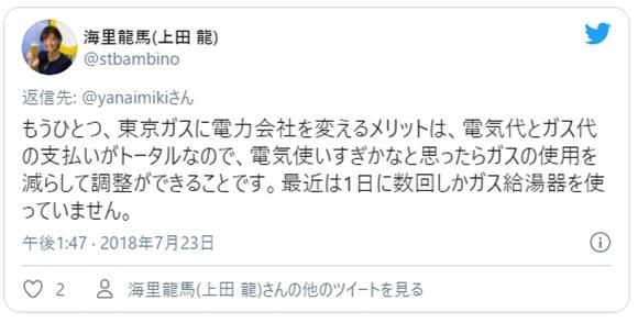 東京ガスの電気の口コミ情報8