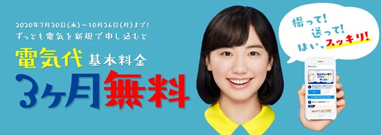 東京ガスの電気キャンペーンイメージ