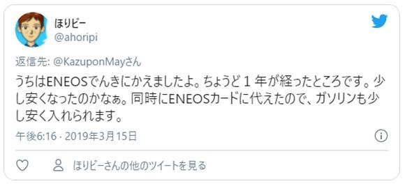 ENEOSでんきの口コミ情報5