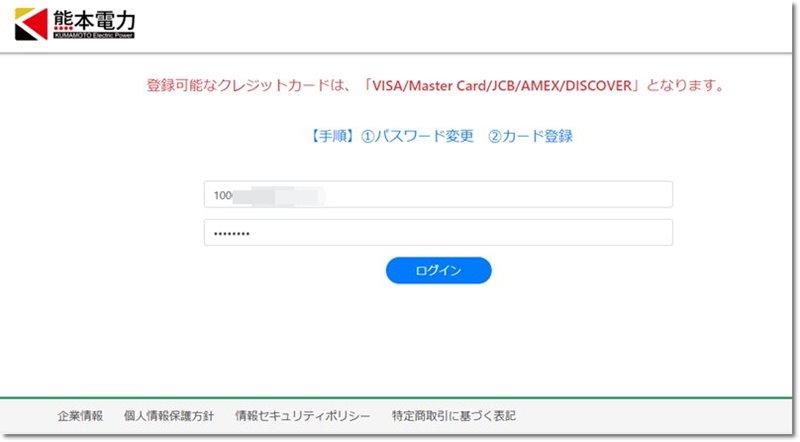 熊本電力の支払い用クレジットカード情報入力画面