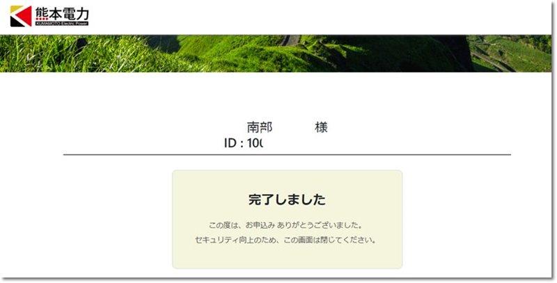 熊本電力の登録完了画面