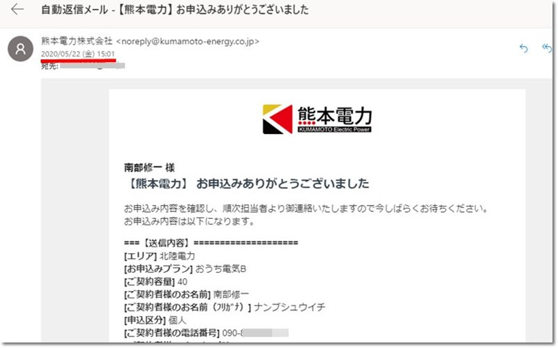 熊本電力からの返信メール内容