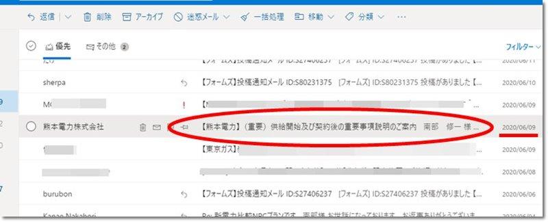 熊本電力からの返信メール