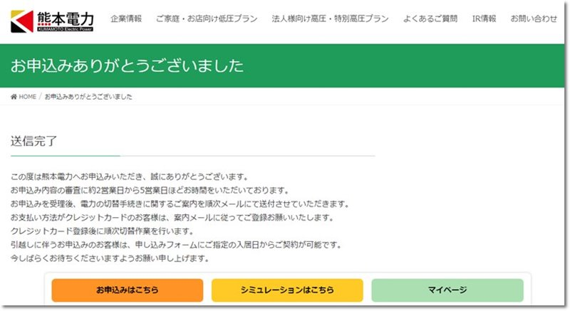 熊本電力の申し込み完了画面