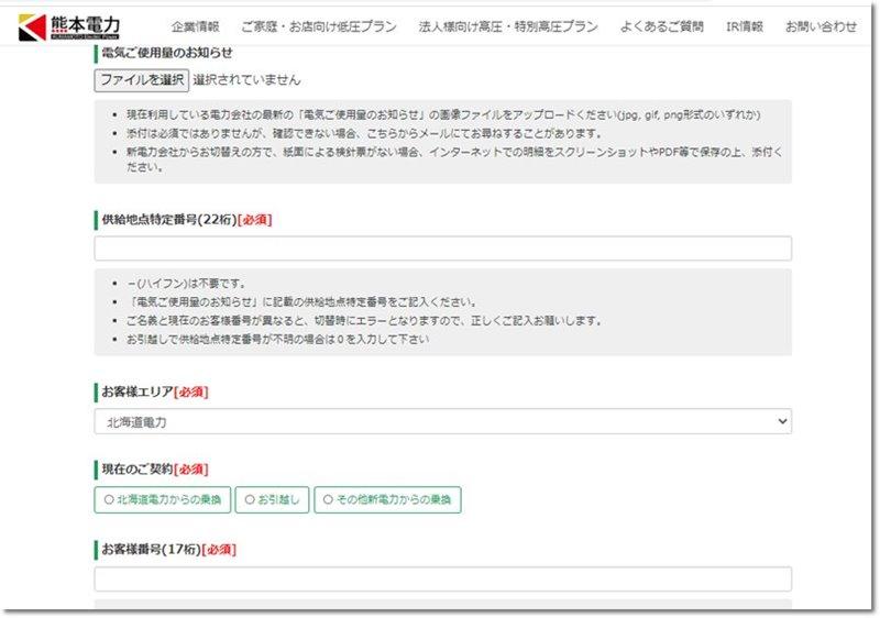 熊本電力の申し込み画面
