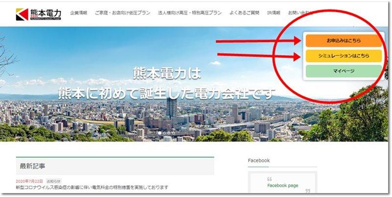 熊本電力トップページの申し込み案内画面