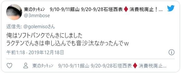 ソフトバンクおうちでんき口コミ情報4