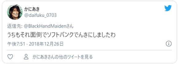 ソフトバンクおうちでんき口コミ情報6