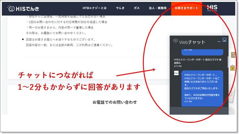HTBエナジーのチャットサポート紹介画像