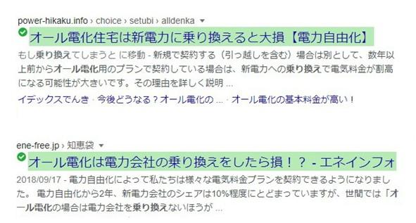 「オール電化乗り換え」の検索結果の一例