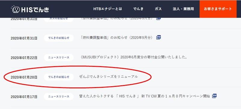 HISでんき「ぜんぶでんき東京」のお知らせ一覧