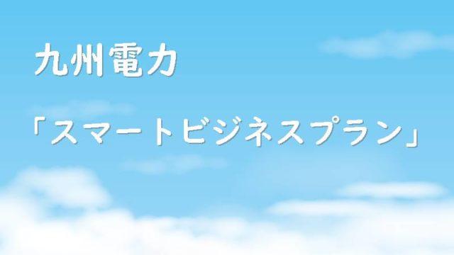 九州電力「スマートビジネスプラン」