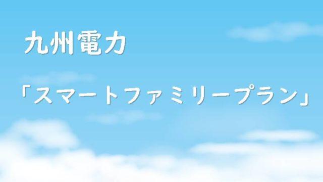九州電力「スマートファミリープラン」