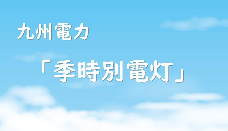 九州電力「季時別電灯」