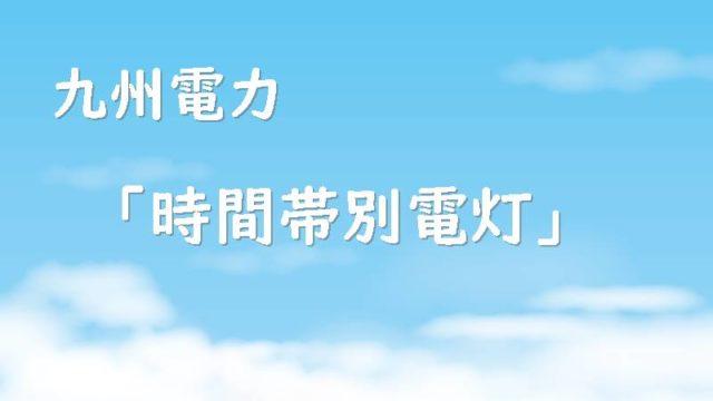 九州電力「時間帯別電灯」