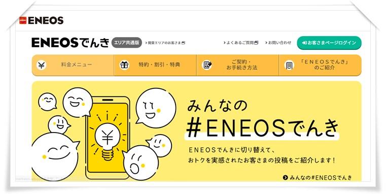 ENEOSでんきTOPページ