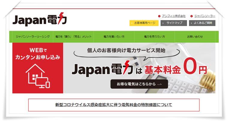 Japan電力TOPページ