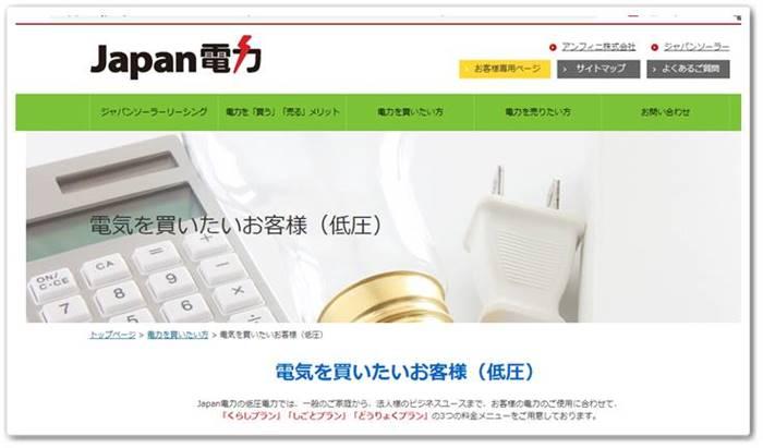 ジャパン電力の申し込みページ キャプチャー1