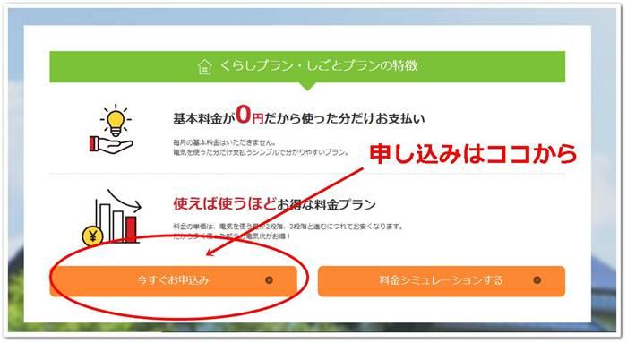 ジャパン電力の申し込みページ キャプチャー2