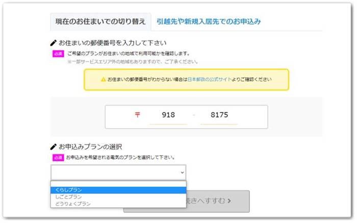 ジャパン電力の申し込みページ キャプチャー3