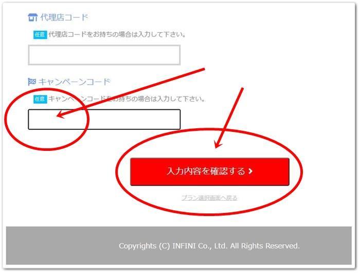 ジャパン電力の申し込みページ キャプチャー5