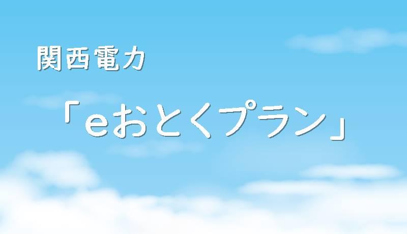 関西電力「eおとくプラン」