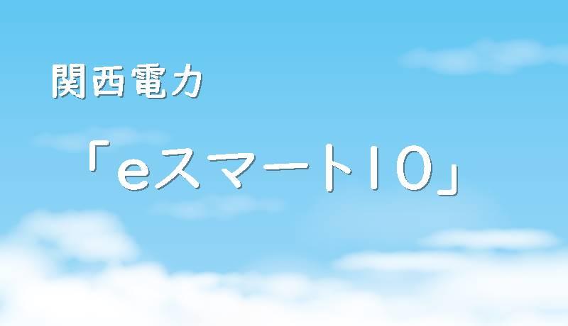 関西電力「eスマート10」