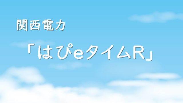 関西電力「はぴeタイムR」