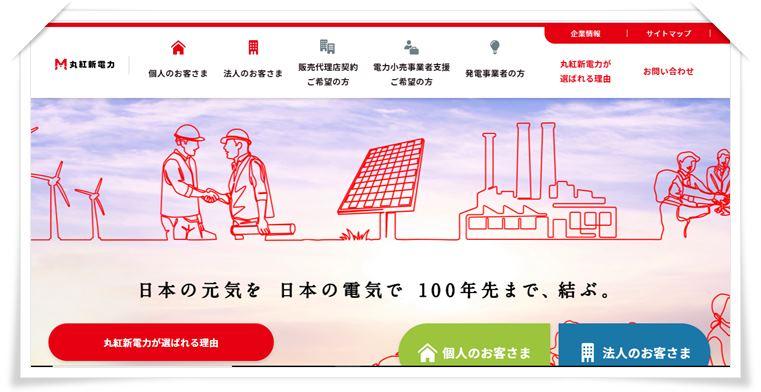 丸紅新電力TOPページ