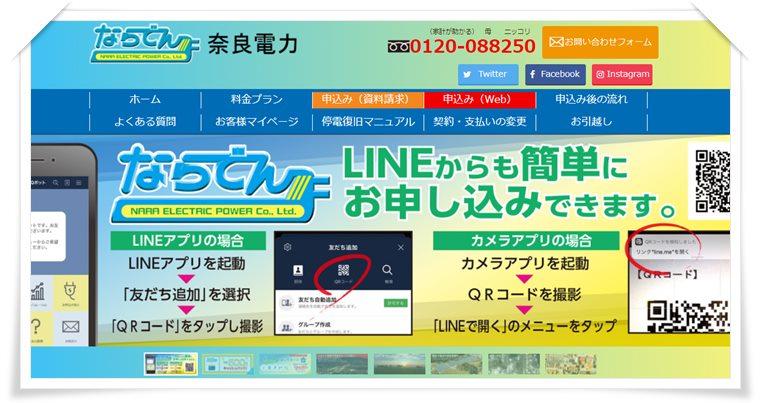 奈良電力TOPページ