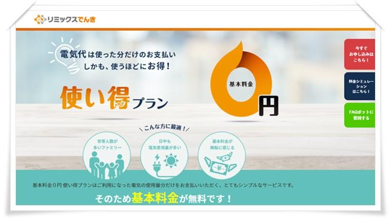 リミックスでんき基本料金0円使い得プラン
