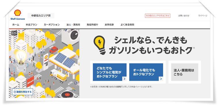 出光昭和シェルの電気TOPページ